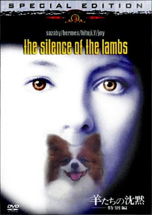 羊たちの沈黙�