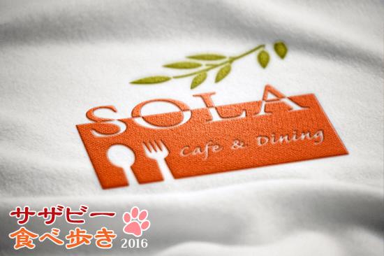 Cafe & Dining SOLA ★ 02