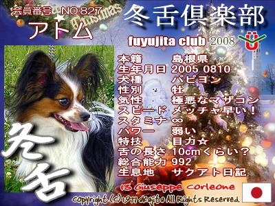 827-atomu-2008fuyu