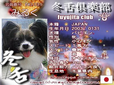 131-milk-fuyu