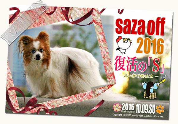 【サザオフ★2016】 今年はやります〜♪