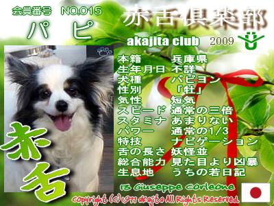 satuki2009_015_papi