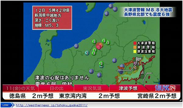 東北地方太平洋沖地震 01
