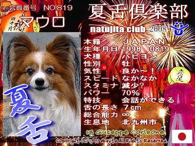 819-mauro-2008natu02
