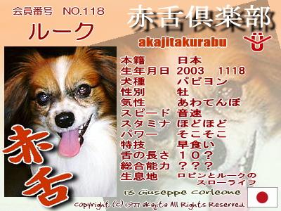 118-luke-2007