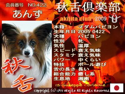 aki2009-422-anzu