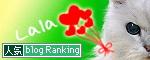 ブログランキング★2010.0601