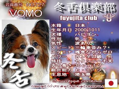 727-vomo-fuyu