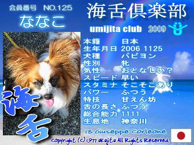umi2009-125-nanako