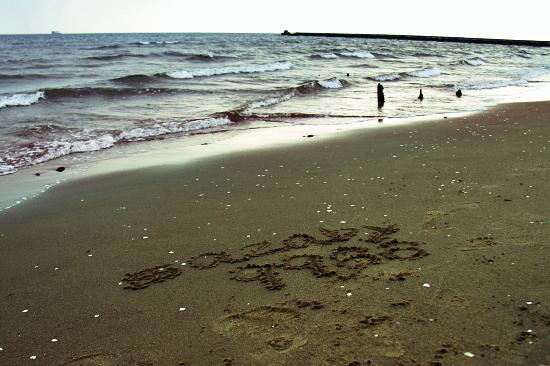 我は海の子♪ 12