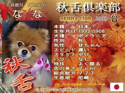 076-nana-2008aki