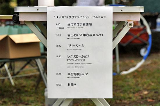 【サザオフ・2014】★その1 記念写真の舞台裏 01