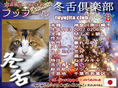 008-fuffuru-2008fuyu