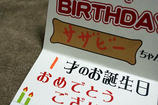 Happy Birthday sazaby 11th24