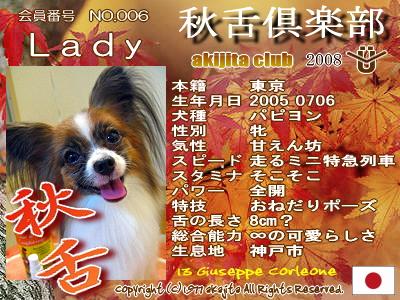 006-lady-2008aki