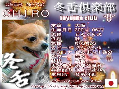 700-chiro-fuyu