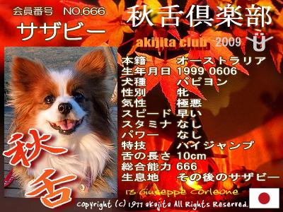 秋舌倶楽部2009_666サンプル