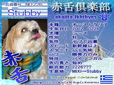 226-stubby-greek