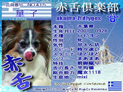 415-hanako