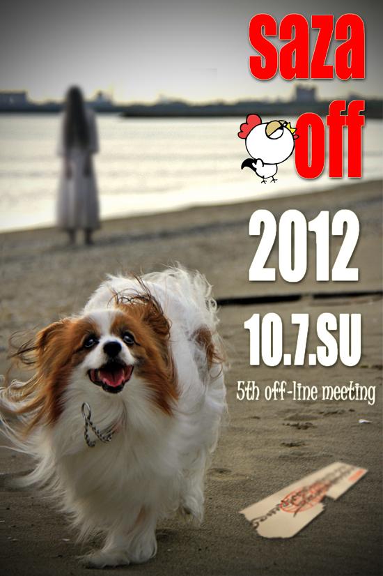 【サザオフ・2012】のお知らせ 05