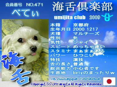 umi2009-471-bety
