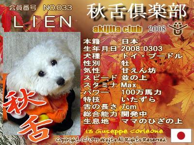 033-lien-2008aki