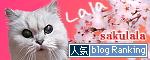 ブログランキング★2010.0401