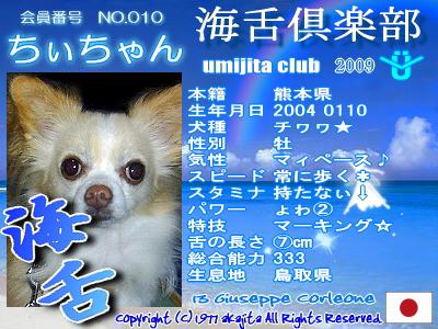 umi2009-010-chiichan