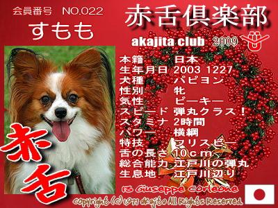 022-sumomo-2009aka