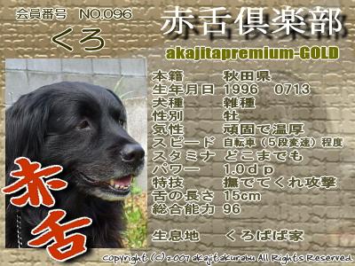 096-kuro