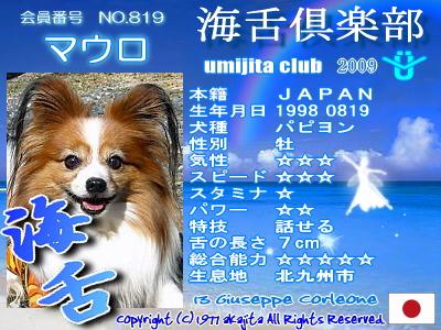 umi2009-819-mauro