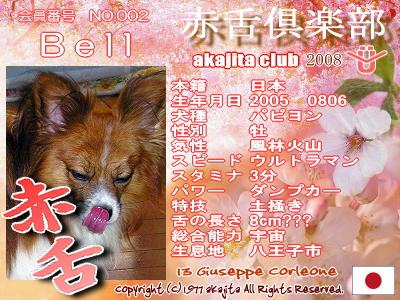 002-bell-2008sakura