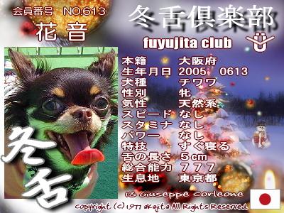613-kanon-fuyu