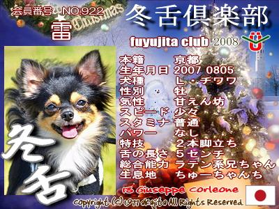 922-rai-2008fuyu