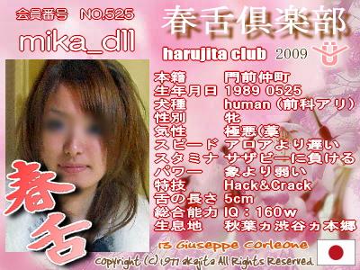 525-mika_dll-2009haru