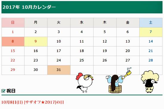 【サザオフ★2017】のお知らせ♪ 03