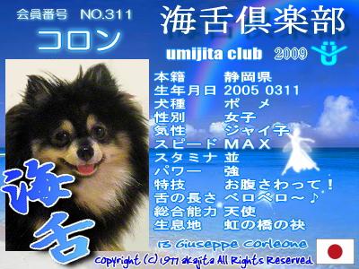umi2009-311-collon
