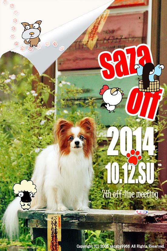 サザオフ2014 IN 〇〇★☆★ 01