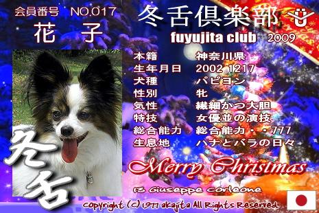 017-hanako-2009fuyu
