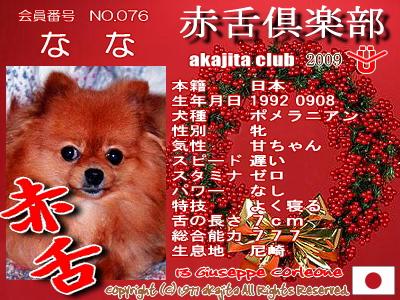 076-nana-2009aka
