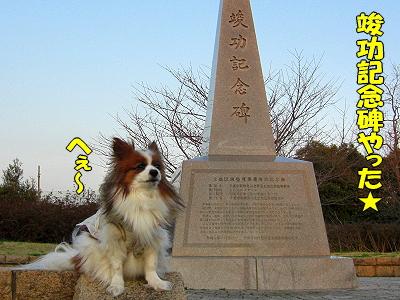 記念碑の名前は・・・?�