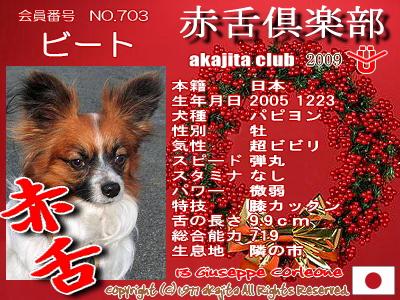 703-beat-2009aka