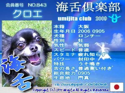 umi2009-843-kuroe