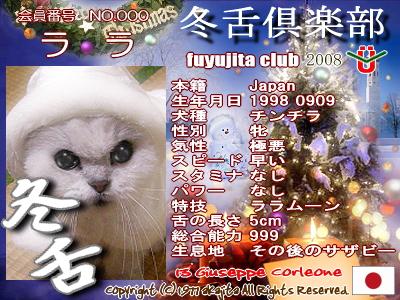 冬舌倶楽部★2009�