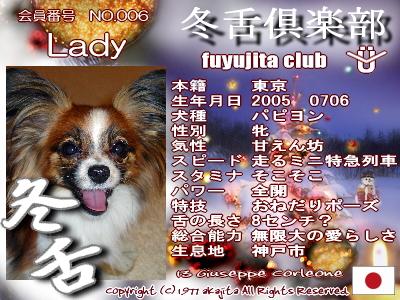 006-lady-fuyu