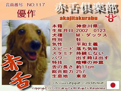 117-yuusaku-2007