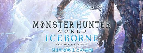 mhw_iceborne_kiji_top