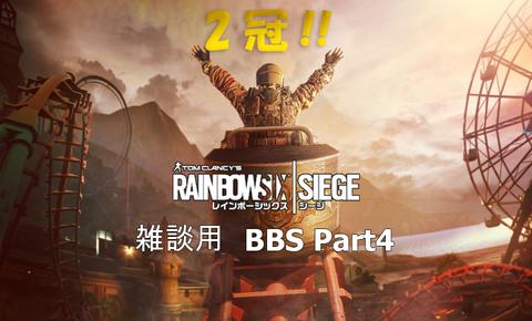雑談用BBSPart4