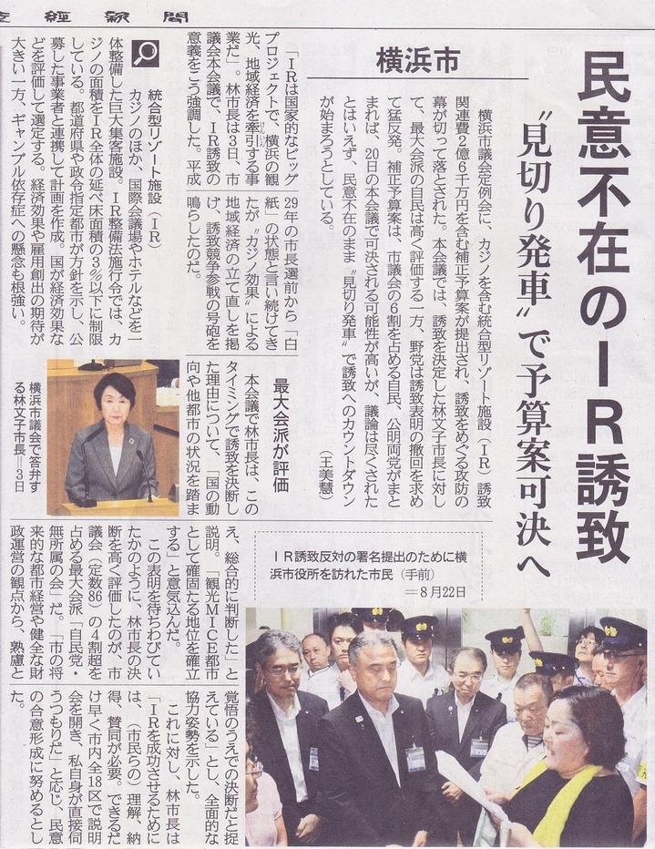 9月11日産経新聞神奈川版(1)