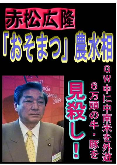 赤松_口蹄疫_試作03